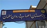 بیمارستان سلمان یاسوج