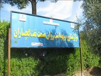 بیمارستان صنعت نفت گچساران(بعثت)