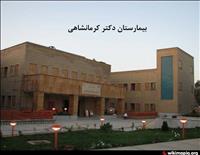بیمارستان فوق تخصصی دکتر محمد کرمانشاهی