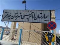 بیمارستانبیمارستان امام خمینی (ره)پلدختر