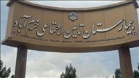 بیمارستان 256 تختخوابی تامین اجتماعیی خرم آباد