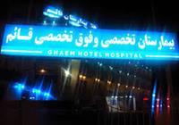 بیمارستان قائم (عج)