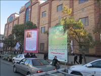 بیمارستانبیمارستان امام خمینی بروجرد
