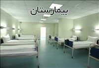 بیمارستان 560 ارتش گرگان