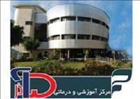بیمارستان پنجم آذر گرگان