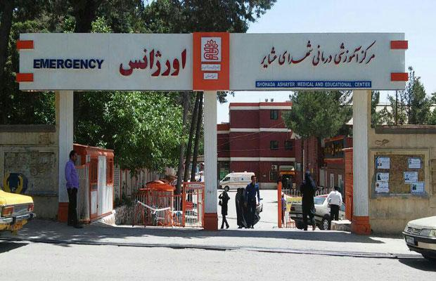 بیمارستان شهدای عشایر خرم آباد