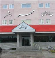 بیمارستان مهر بهشهر