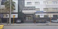 بیمارستان امامی شیراز