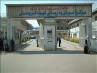 بیمارستان شهید بهشتی بابل