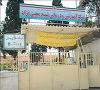 بیمارستان شهید یحیی نژاد بابل