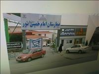 بیمارستان امام خمینی نور