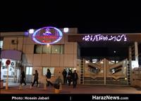 بیمارستان امام رضا (ع) آمل
