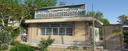 بیمارستان شهید مدرس (شهدای 17 شهریور )ساوه