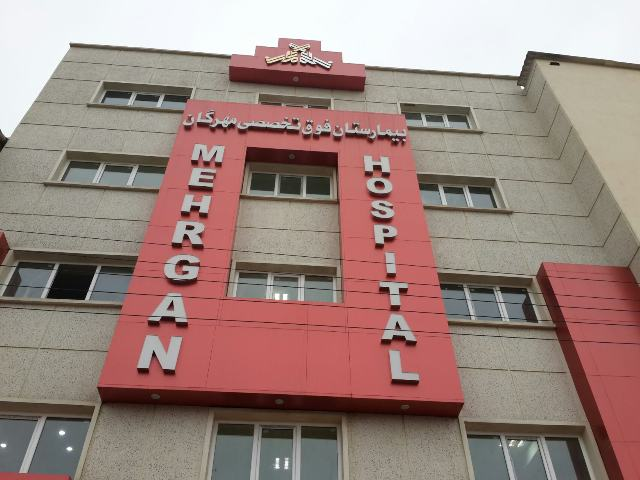 بیمارستان مهرگان بابل