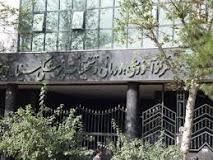 بیمارستان سینا اصفهان