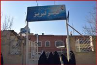 بیمارستان شهریار تبریز