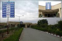بیمارستان امیرالمومنین (ع) نهاجا بوشهر