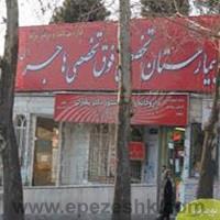 بیمارستان تخصصی و فوق تخصصی هاجر(503 ارتش تهران)