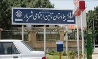 بیمارستان تامین اجتماعی شهریار