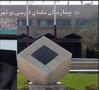 بیمارستان سلمان فارسی (تامین اجتماعی بوشهر)