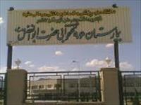 بیمارستان حضرت ابوالفضل کاشمر