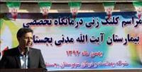 بیمارستان آیت الله مدنی بجستان