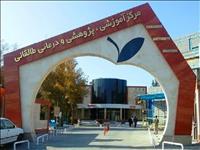 بیمارستان آیت اله طالقانی مشهد