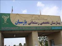 بیمارستان رستمانی پارسیان