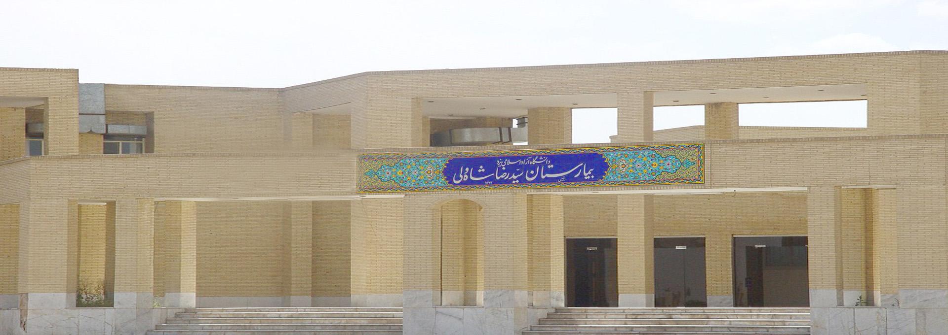 بیمارستان سیدرضا شاه ولی یزد