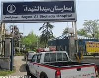 بیمارستان سید الشهدا لاهیجان