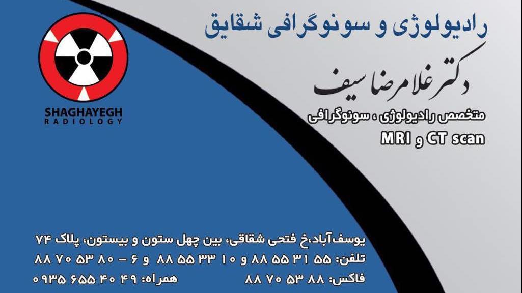 دکتر غلامرضا سیف