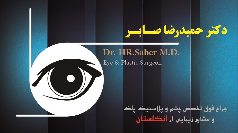 مطب دکتر حمیدرضا صابر