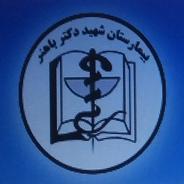 بیمارستان شهید دکتر باهنر