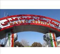 بیمارستان قلب و عروق مدنی تبریز