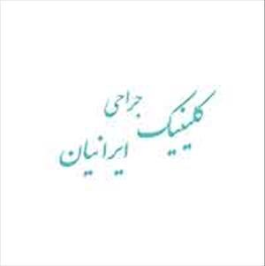 کلینیک مرکز جراحی محدود ایرانیان