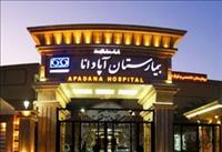بیمارستان آپادانا اهواز