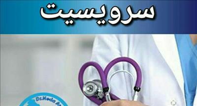 سرویسیت یا التهاب دهانه رحم