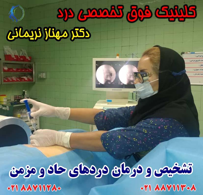کلینیک درد2