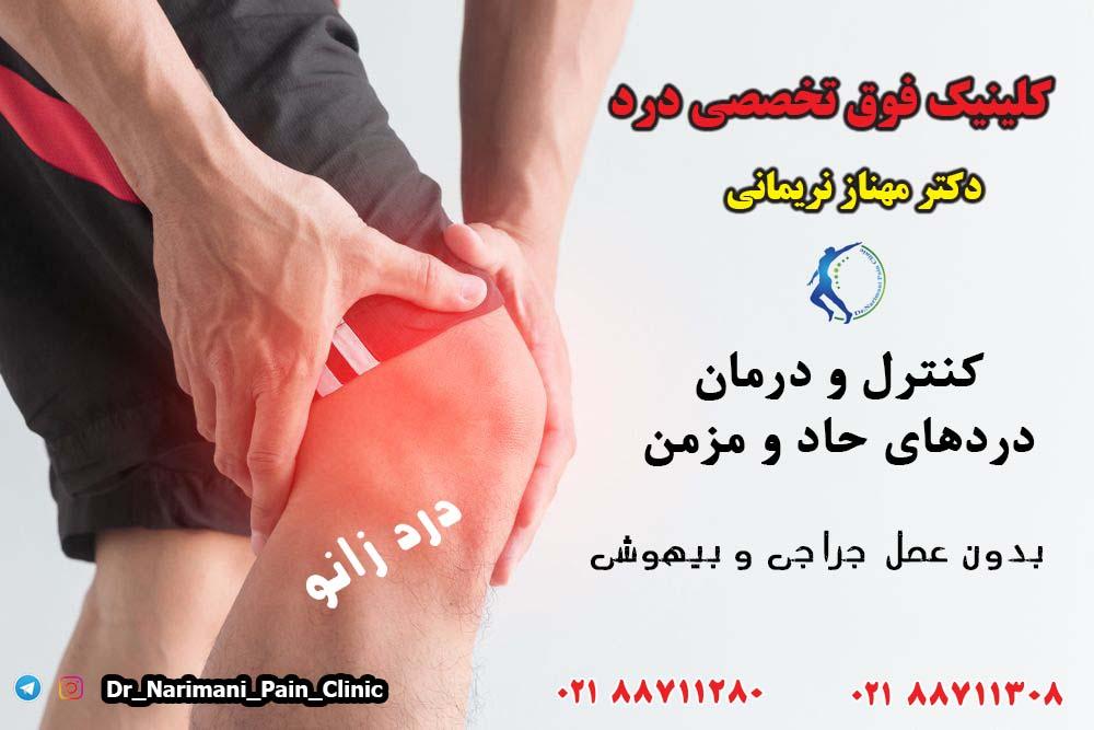 کلینیک درد3