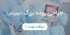لیست متخصصان جراحی روده ی بزرگ (کولورکتال)