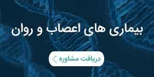 مشاوره آنلاین بیماری های اعصاب و روان(روانپزشک)