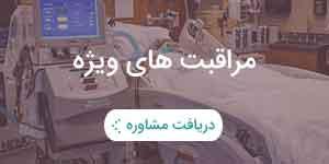 مشاوره آنلاین بیهوشی و مراقبت های ویژه