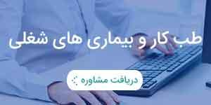 مشاوره آنلاین طب کار و بیماری های شغلی