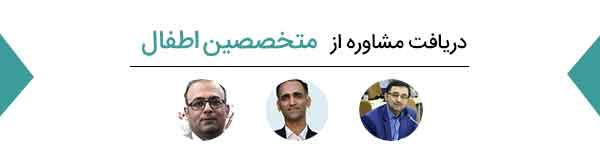 مشاوره آنلاین  کلینیک روانپزشکی اطفال