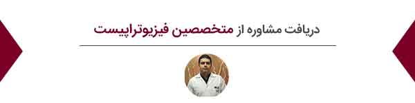 مشاوره آنلاین فیزیوتراپیست
