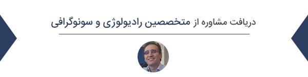مشاوره آنلاین  رادیولوژی و سونوگرافی