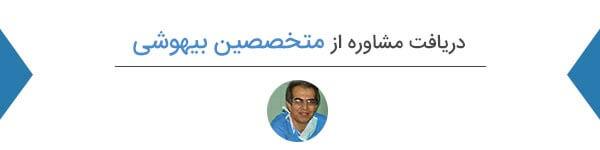 مشاوره آنلاین  بیهوشی