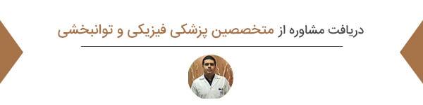 مشاوره آنلاین پزشکی فیزیکی و توانبخشی