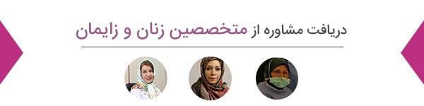 مشاوره آنلاین  زنان و زایمان