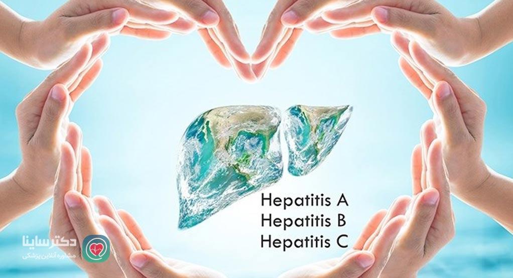 هپاتیت چیست و چگونه منتقل میشود؟